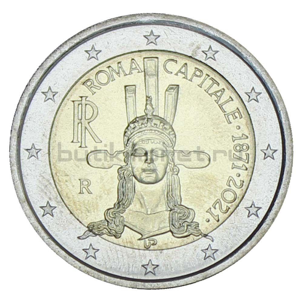 2 евро 2021 Италия 150 лет объявления Рима столицей Италии