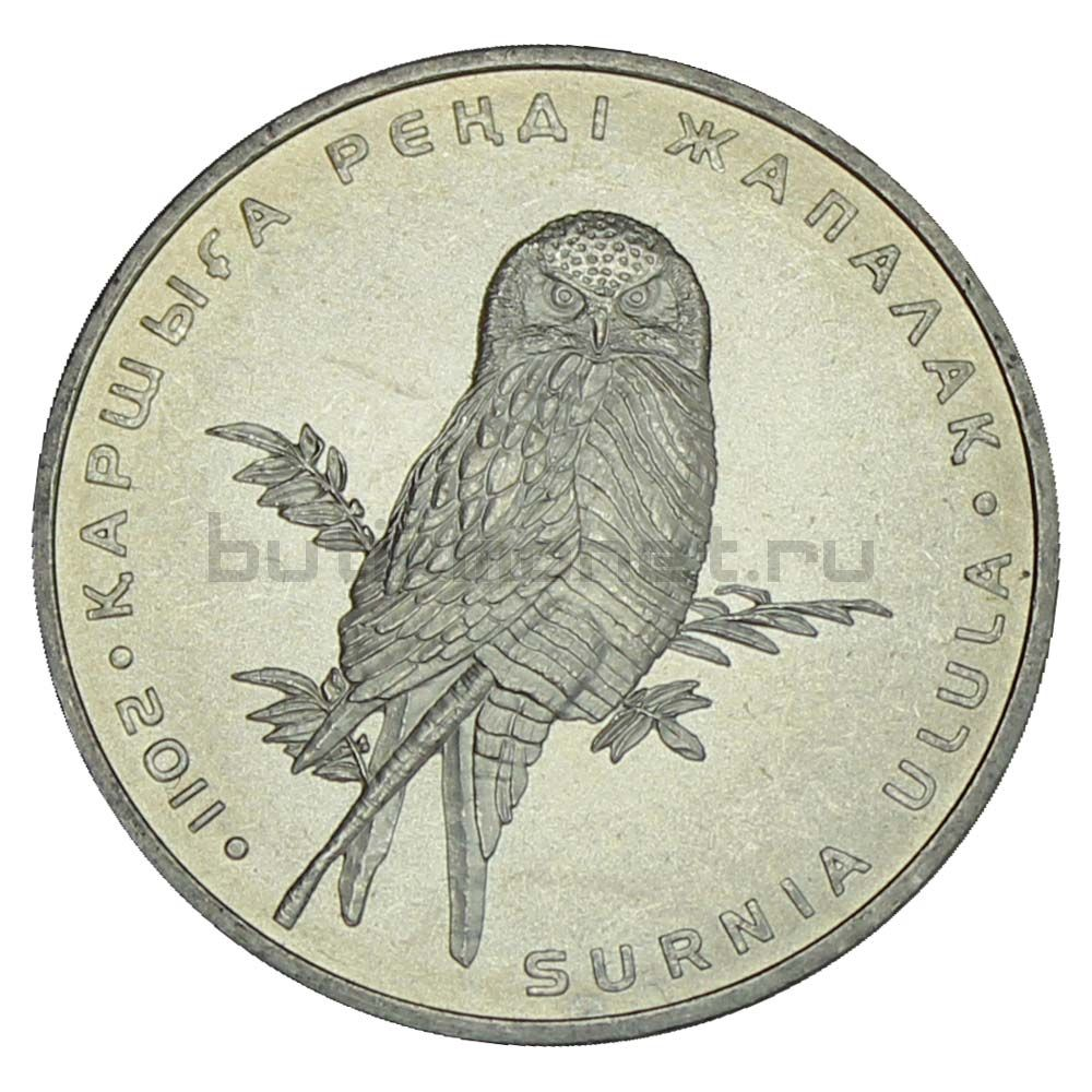50 тенге 2011 Казахстан Ястребиная сова (Красная книга)