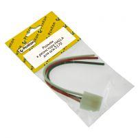 RK04184 * Разъем к резистору HALLA для а/м 2170 (с проводами сечением 0,5 кв.мм, длина 120 мм)