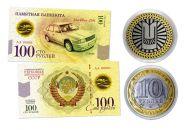 10+100 РУБЛЕЙ — Автомобиль МОСКВИЧ 2141,НАБОР МОНЕТА+БАНКНОТА