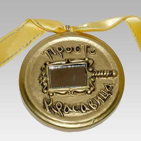 """Медаль """"Просто красавица"""""""