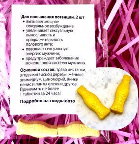 Таблетки для повышения потенции(желтые),2 шт