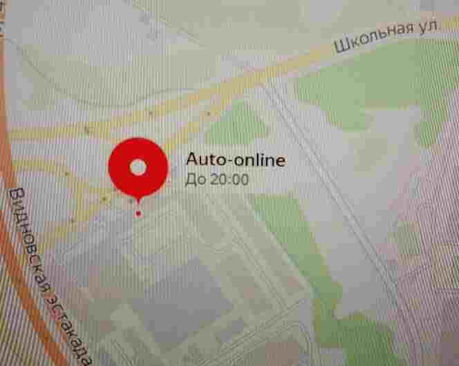 Автошкола Auto-online Автошкола