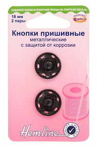 фото Кнопки пришивные  Hemline 18 мм. металлические c защитой от коррозии черные 421.18