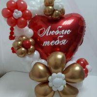 Люблю тебя, композиция из шаров