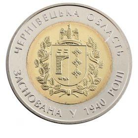 5 гривен 2015 год ЧЕРНИВЕЦКАЯ область биметалл