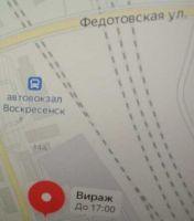Вираж Автошкола Воскресенск