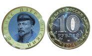10 рублей, ДЗЕРЖИНСКИЙ- ВЫДАЮЩИЕСЯ ЛИЧНОСТИ, цветная эмаль с гравировкой