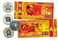 НАБОР 10 рублей ОКТЯБРЕНОК+ПИОНЕР+КОММУНИСТ + 100 РУБЛЕЙ 100 ЛЕТ КОМСОМОЛУ