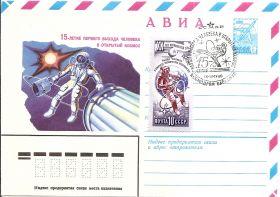 ХМК Всемирный день космонавтики СССР 1978 Спецгашение Звездный городок автографы космонавтов