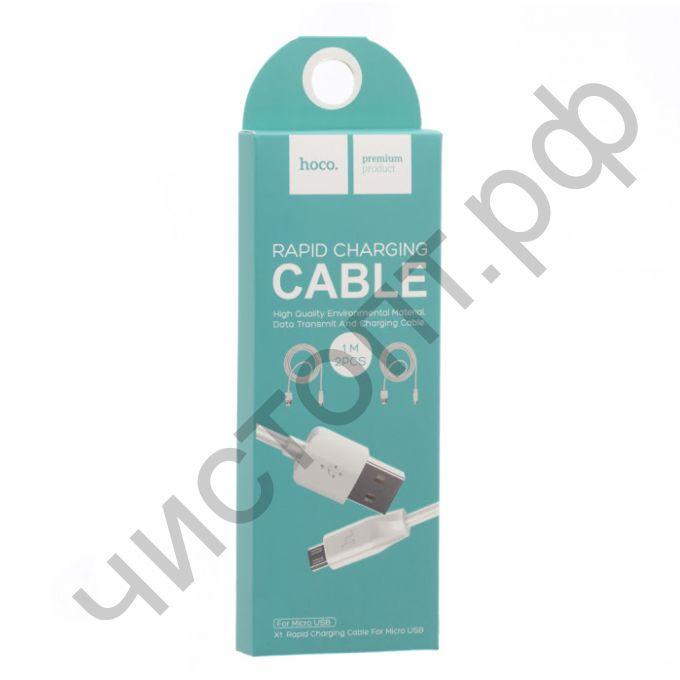 Кабель USB - микро USB HOCO X1 Rapid series, 1.0м, круглый, 2.1A, силикон, цвет: белый, (2 шт.в комплекте)