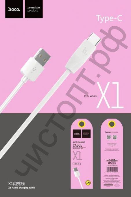 Кабель USB - Type-C HOCO X1 Rapid series, 1.0м, круглый, 2.1A, силикон, цвет: белый
