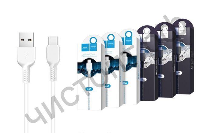 Кабель USB - Type-C HOCO X20, 1.0м, круглый, 2.1A, силикон, цвет: белый