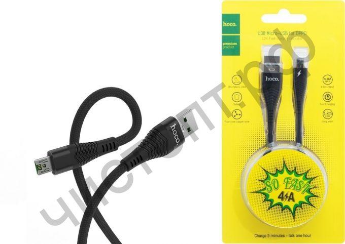 Кабель USB - Oppo 5 pin HOCO U38 Flash, 1.2м, круглый, 2.1A, силикон, цвет: чёрный