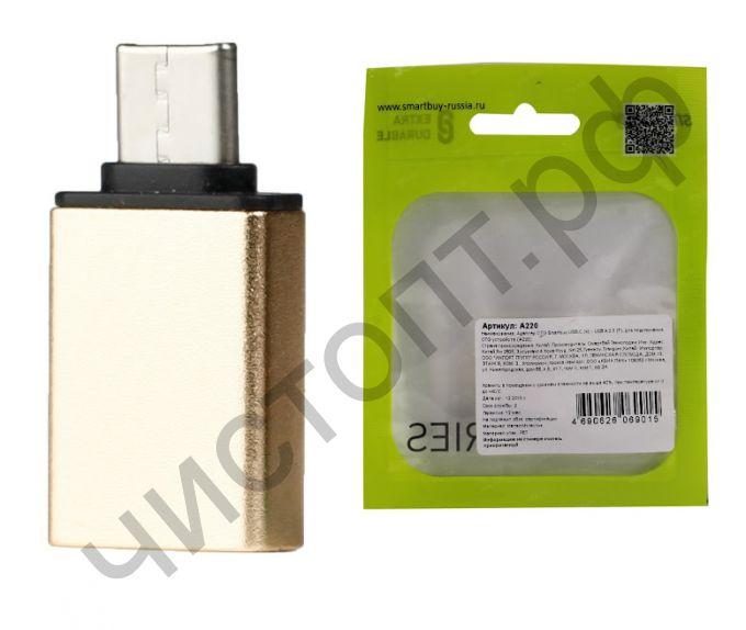 Переходник Smartbuy TYPE-C (M) - USB A 2.0 (F), OTG (A220)