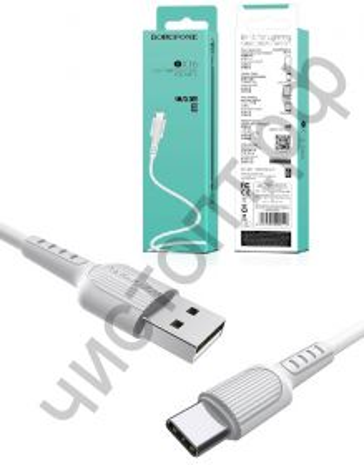 Кабель USB - Type-C Borofone BX16 1.0м 2.0A силикон белый
