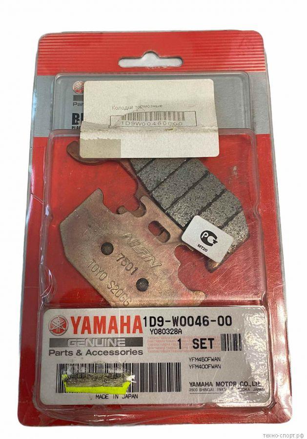 Колодки тормозные задние на Yamaha Гризли 450 арт. 1D9W00460000
