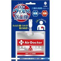 Air Doctor portable индивидуальная защита от вирусов (бейджик красный)