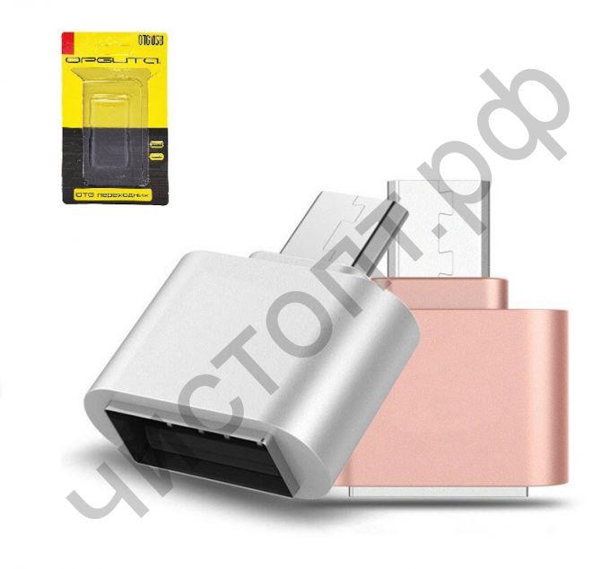 Переходник USB 2.0 micro USB (Ви) - USB (Ро) OT-SMA07 Блист OTG