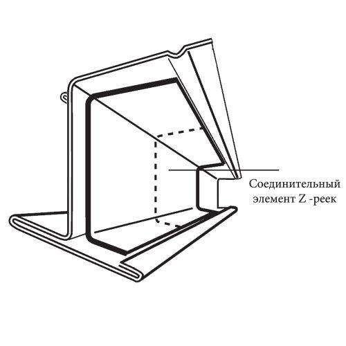 Соединительный элемент Z -реек