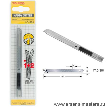 Технический нож легкий из нержавеющей стали TAJIMA 9 мм с автофиксацией и 3 лезвиями LC301