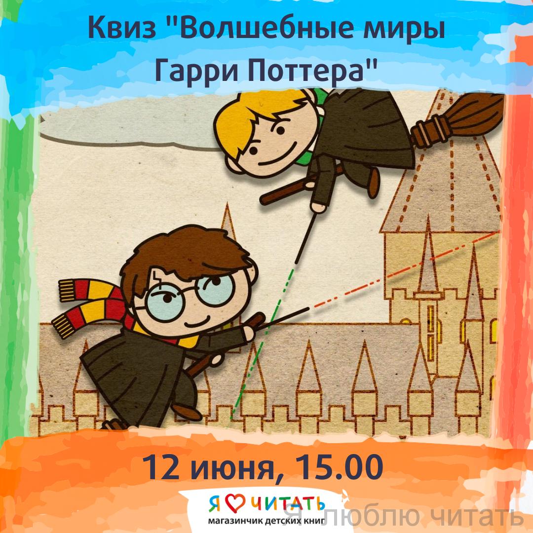 """Квиз """"Волшебные миры Гарри Поттера"""""""