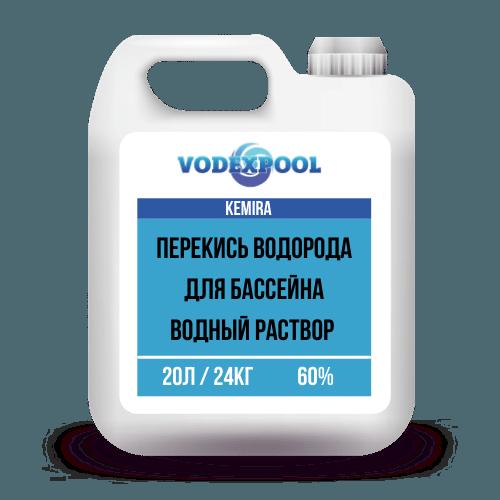 Перекись водорода Hydrogen Peroxide PEX Kemira Finland 60% - 20л