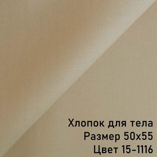 Ткань для тела Хлопок Peppy Темно-бежевый (Корея) 50*55 см.