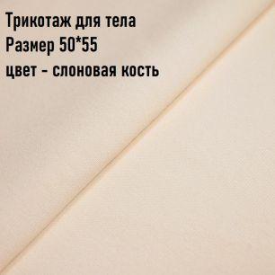 Ткань для тела Трикотаж Peppy Слоновая кость (Корея) 50*55 см.