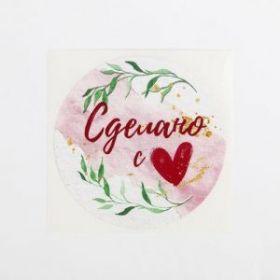 Набор наклеек  «Сделано с любовью», 4 х 4 см, 50 шт