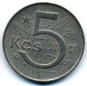 Чехословакия 5 крон 1968