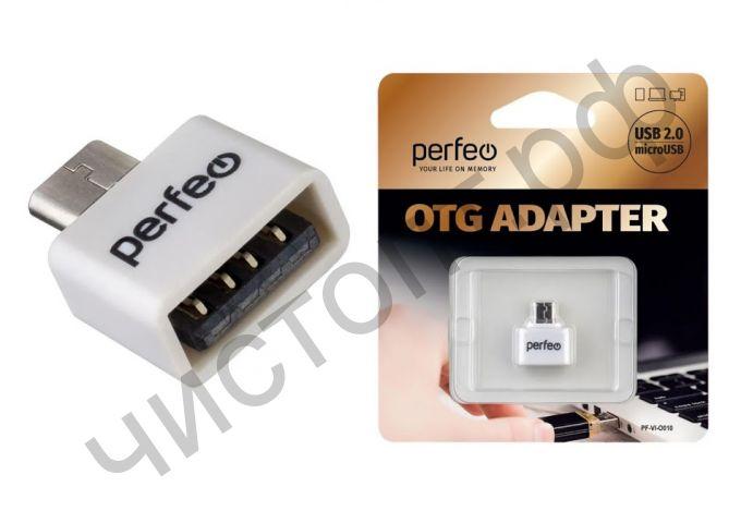 Переходник USB 2.0 штекер вилка(папа) micro USB-гнездо (мама) USB Perfeo adapter with OTG (PF-VI-O010 White) белый