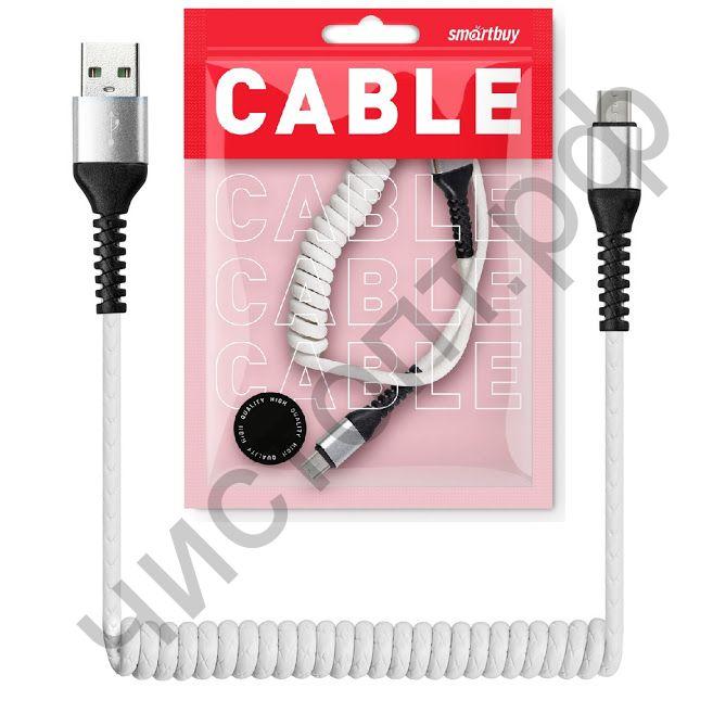 Кабель USB 2.0 Aм вилка(папа)--микро B(microUSB) вилка(папа) Smartbuy , спиральный, длина 1,0 м, белый (iK-12sp white) дата-кабель