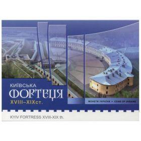 Киевская крепость 5 гривен Украина 2021 Блистер