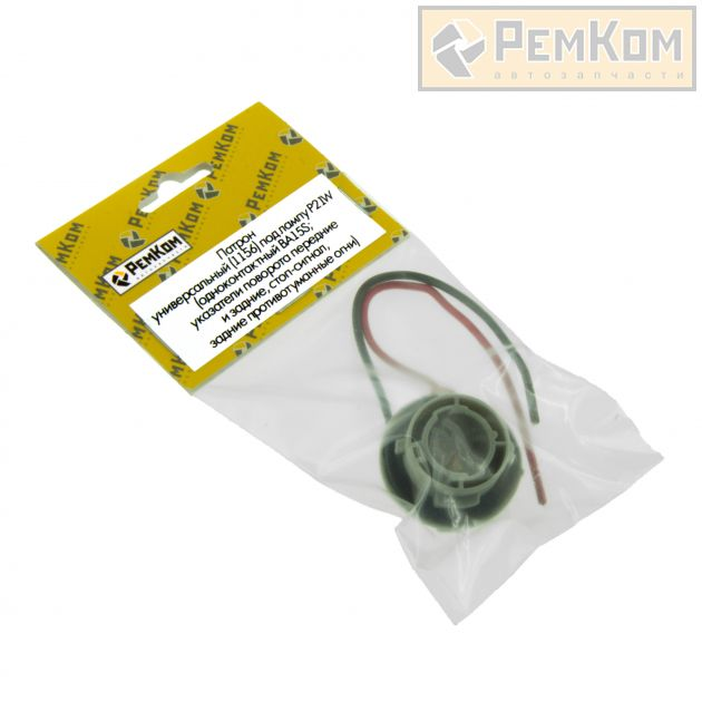 RK04179 * Патрон универсальный (1156) под лампу P21W (одноконтактный BA15S; указатели поворота передние и задние, стоп-сигнал, задние противотуманные огни) (с проводами сечением 0,5 кв.мм, длина 120 мм, пластик)