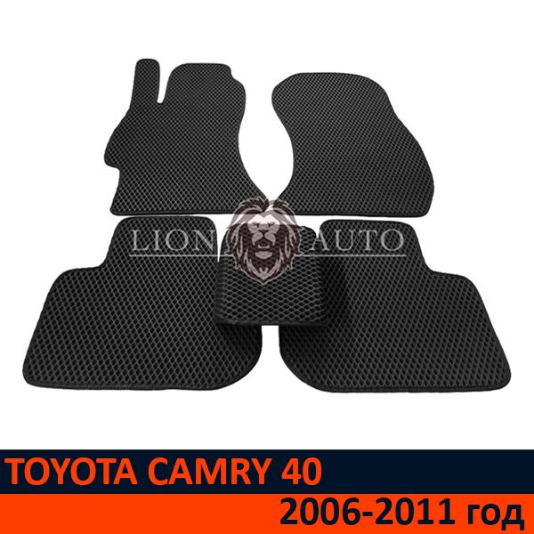 EVA коврики на TOYOTA CAMRY 40 (2006-2011г)