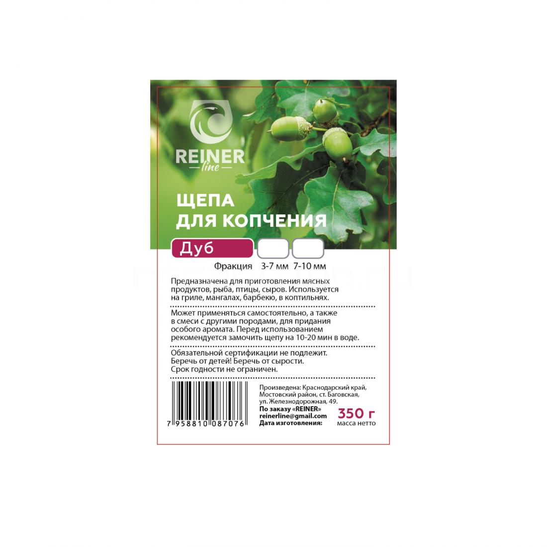Щепа REINER, для копчения, Дуб, 350 гр