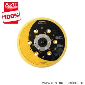 Шлифовальная подошва MIRKA 150 мм 48 отверстий средней жесткости 5/16 д. 8292605011 ХИТ!