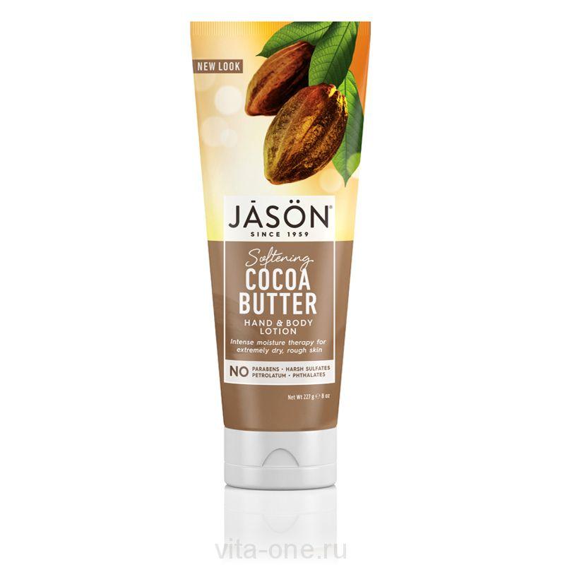 Лосьон для рук и тела Какао (Cocoa Butter Hand & Body Lotion) Jason (Джейсон) 227 г