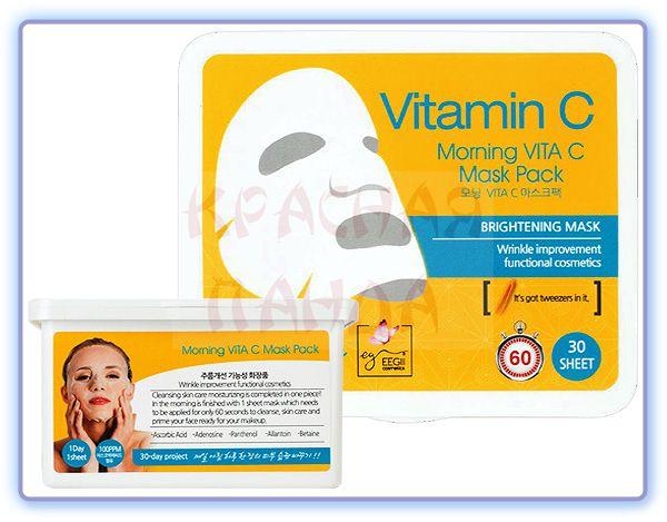 Grace Day Morning VITA C Mask Pack