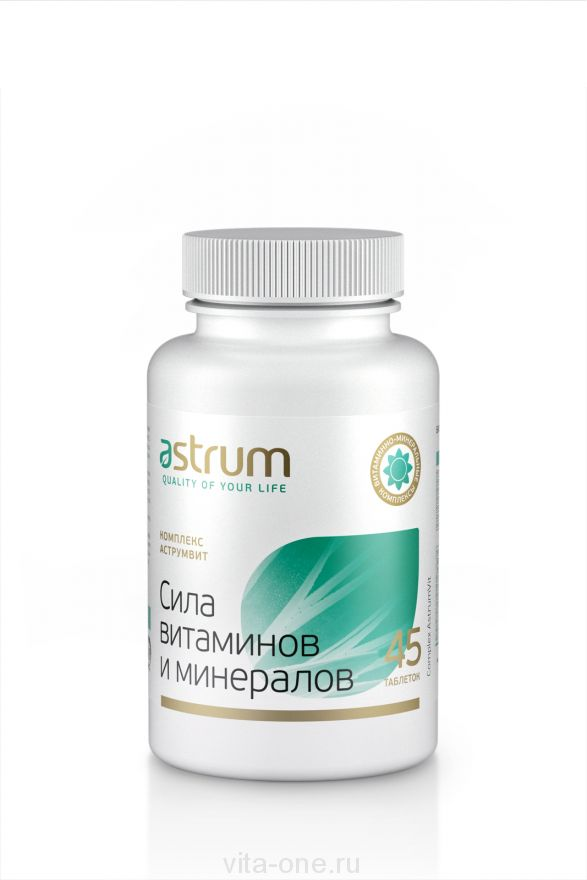 Комплекс АструмВит (СИЛА ВИТАМИНОВ) Astrum (Аструм) 45 таблеток