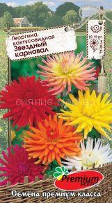 Георгина кактусовидная Звёздный карнавал Смесь (Премиум Сидс)