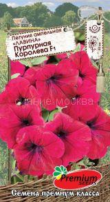 Петуния ампельная (серия Лавина) Пурпурная королева F1 (Премиум Сидс)
