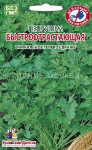 Петрушка листовая (гелевое драже) Быстроотрастающая (Уральский Дачник)