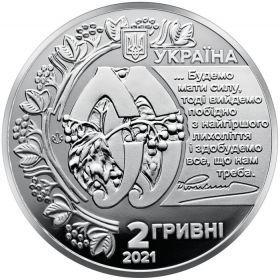 Евгений Коновалец 2 гривны  Украина 2021