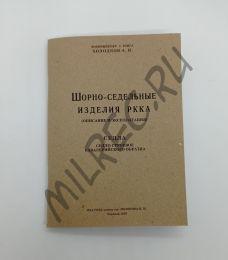 Шорно-седельные изделия РККА. Седло строевое кавалерийского образца (репринтное издание)