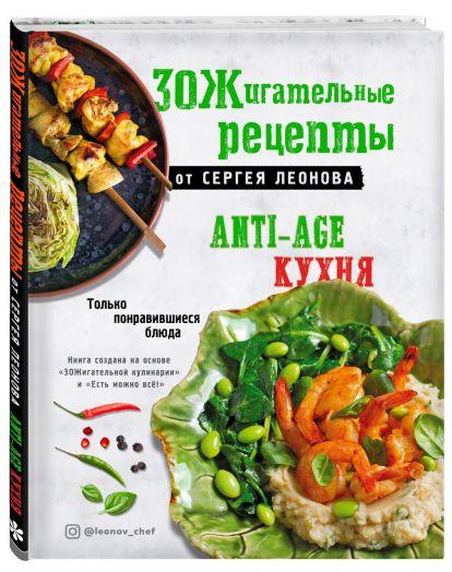 Книга. ЗОЖигательные рецепты от Сергея Леонова. Anti-age кухня.