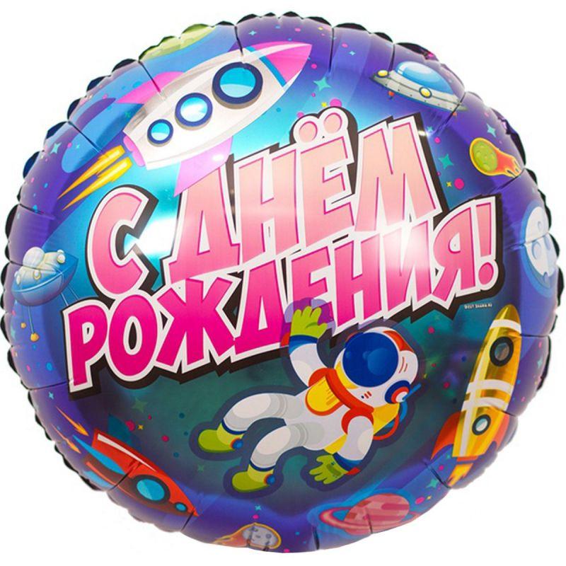 Новый космический шар С Днем Рождения фольгированный с гелием