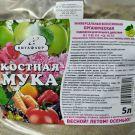 Kostnaya-muka-Vitfalor-5-l