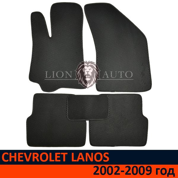 EVA коврики на CHEVROLET LANOS (2002-2009г)